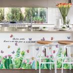 ウォールステッカー ウォールシール ステッカー 壁用ステッカー 装飾 壁装飾 ガーデン 庭 サボテン グリーン 蝶 ちょうちょ バタフライ キッチン