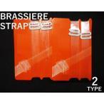 ブラストラップ 透明 ブラジャー肩紐 ストラップ 見せブラ ブラジャーアクセサリー 下着 レディース インナー 調節可能