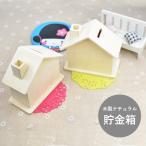 貯金箱 マネーバンク コインバンク 家型 ハウス インテリア オブジェ 木製 置物 雑貨 小物 かわいい シンプル ナチュラル