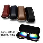 メガネケース サングラスケース 眼鏡ケース ハードケース ハード ケース フェイクレザー ファスナー ジッパー チャック 無地 シンプル 携帯 持ち運