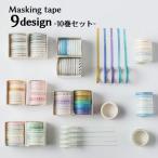マスキングテープセット 10個セット 紙テープ マスキングテープ クラフトテープ DIY 無地 柄入り 文具 ステーショナリー 書き込み