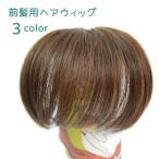 部分ウィッグ 前髪用ヘアウィッグ ポイントウィッグ レディース ヘアアクセサリー かつら エクステ 自然 軽い ブラウン ブラック 薄毛 ボリュームア