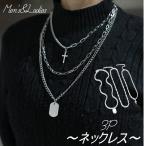 ネックレス 3点セット アクセサリー ジュエリー ペンダント チェーン 十字架 ごつめ おしゃれ かわいい メンズ レディース 男性 女性 ファッショ