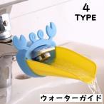ウォーターガイド 蛇口 手洗い補助 取り付け簡単 補助 サポート 手洗い 水道口 手が届く カニ カモノハシ キッズ ベビー