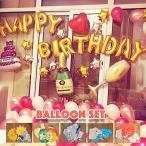 バルーンセット 風船セット アルミ風船 誕生日ギフト バルーンギフト 誕生日会 バースデーパーティー お祝い 飾り付け サプライズ 演出 室内装飾 カ