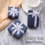 ジュエリーボックス ジュエリーケース ギフトボックス プレゼントボックス アクセサリーケース アクセサリーボックス 箱型 四角形 リボン ネックレス