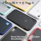 iPhoneケース iPhoneカバー アイフォンケース ソフトシェル スマホカバー スマホケース シンプル 無地 携帯カバー 保護ケース 背面保護