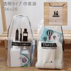収納袋 巾着袋 ビニールバッグ 生活雑貨 防水 透明 小物入れ 旅行 トラベル 靴 シューズ 洗濯物 仕分け 小分け イラスト かわいい
