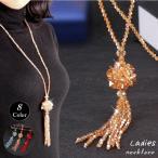 ネックレス レディース アクセサリー ジュエリー キラキラ 球 水晶風 ビーズ ロング 長め シンプル おしゃれ かわいい 綺麗 揺れる ファッション