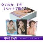 中村静香 セカンド・トレーディングカード フルコンプ57種