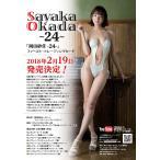 【特典カード付き!】岡田紗佳〜24〜ファースト・トレーディングカード1ボックス(2月19日発売)