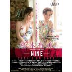 杉本有美〜NINE〜 トレーディングカード BOX■1ボックス