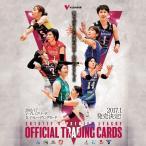 【選べる特典カード付】2016/17V・プレミアリーグ女子  トレーディングカード 1ボックス