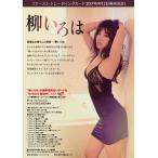 ◆送料無料◆【pluson限定特典カード付き!】柳いろはファースト・トレーディングカード 1ボックス(9月2日発売)