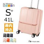 スーツケース フロントオープン 機内持ち込み 軽量 丈夫 TSAロック ブーン タイプ1 1091-48P