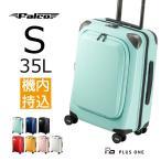 セール sale 57%OFF スーツケース キャリーケース プラスワン メーカー直販 Falco(ファルコ)48cm フロントオープン【195-48p】