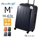 プラスワン スーツケース 激安 特価 ALPHA SKY EX 820 ハード 56cm 容量:56L(63L) / 重量:3.5kg 【M+サイズ】【820-56EX】