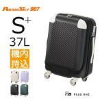 スーツケース 機内持ち込み Sサイズ 37L フロントオープン アルファスカイ907 907-48P