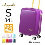 スーツケース 機内持ち込み Sサイズ 34L Angeaile アンジェール 930-46