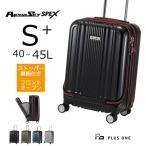 スーツケース Sサイズ 40L フロントオープン アルファスカイSPEX 999-49SPEX