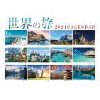 カレンダー 卓上 2021年 カレンダー 卓上 Lucky SHIA 世界の旅 両面印刷 カラーインデックス 16×20×7cm