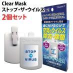 2個セット ストップ・ザ・ウイルス Clear Mask 即日発送