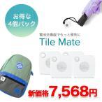 Yahoo!プラススタイルヤフー店お得な4個パック 探し物を音で見つける Tile Mate(電池交換版)/ スマートトラッカー Bluetoothトラッカー タイルメイト