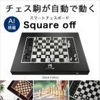 Square off スマートチェスボード  Black Edition ブラック AI搭載 自動で動く オンライン対局 ボードゲーム ローズウッド調仕上げ ハンドクラフト
