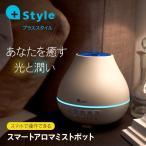 Style SMART AROMA MIST POD アロマディフューザー 超音波アロマ加湿器 空焚き防止 日本正規代理店品