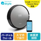 ロボット掃除機 +Style スマートロボット掃除機  Amazon Echo対応 Google Home対応 WiFi スマホ連動 水拭き プラススタイル