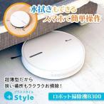 ロボット掃除機 +Style 安い 水拭き 床拭き 薄型 小型 B300 スマホで操作