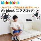 アウトレット Makeblock Airblock 知育ドローン プログラミング ドローン 知育ドローン おもちゃ 小型 初心者 子供 STEM STEM教育 STEM教育用