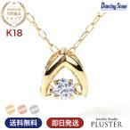 ダンシングストーン ネックレス ダイヤモンド 揺れる ダイヤ クロスフォー K18 ゴールド 18金 一粒 シンプル クリスマス プレゼント ギフト 50%OFF