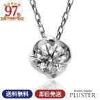 ダイヤモンド ネックレス プラチナ 一粒 天然ダイヤモンド 誕生日 プレゼント 女性