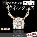 Yahoo!ジュエリースタジオ プラスターダイヤモンド ネックレス 一粒 0.15ct ネックレス レディース ダイヤ ダイヤネックレス 4本爪 K10 シンプル プレゼント 自分へのご褒美に