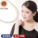ショッピングネックレス パールネックレス 真珠 ネックレス 宇和島産 あこや本真珠 ネックレス 6.5-7.0mmプレゼント ギフト