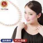 ネックレス レディース パールネックレス 真珠 ネックレス 宇和島産 あこや本真珠 ネックレス 7.0-7.5mm
