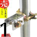 小型張線器付 テンションクランプ 48.6 42.7 兼用 単管 単管パイプ に アミDZ
