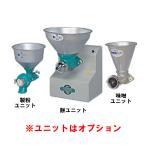 国光社 製粉機 ニューこだま号 NK-MB 餅 味噌ユニット付 350×348×565 オK 代引不可