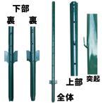 【グリーン】【支柱のみ】アニマルフェンス(シンセイ) 2.0m用 支柱11本 【代引不可】