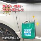 【 5L 】 自動車 用 水あか 専用クリーナー ( 水垢 洗車 用 洗剤) 水垢取り 水垢落し にサンエスエンジニアリング オKZ