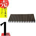 100枚 ヤンマートレイ 黒 30角 128穴 深さ45mm キャベツ はくさい ブロッコリー 全自動移植機 対応 ヤンマートレー タ種 代引不可