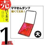 【在庫限り】 クリスター ママさんダンプ (大型) 透明赤色 【ママダンプ スノーダンプ】 Z