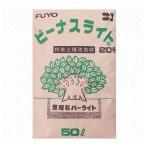 土壌改良材 ビーナスライト 20号 50L 芙蓉パーライト 共B【代引不可】