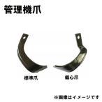ヤンマー 管理機 爪 2-304 28本組 日本製 清製D