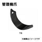 シバウラ 管理機 爪 14-105  16本組 フロントカルチ 【日本製】