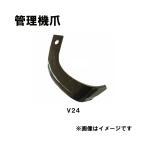 V爪 イセキ 管理機 爪 13-128 6本組 【日本製】