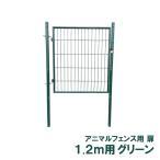 ショッピングアニマル アニマルフェンス用 扉 ガーデンゲート AG-120 片開き 1.2m用