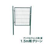 ショッピングフェンス アニマルフェンス用 扉 ガーデンゲート AG-150 片開き 1.5m用