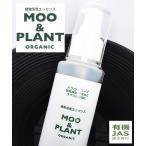Yahoo!農業用品販売のプラスワイズ[MOO&PLANT]  ムーアンドプラント オーガニック液肥 100ml プッシュボトル  [有機JAS適合資材] 【バラ ハーブ 野菜 観葉植物】【無添加 無臭 肥料】